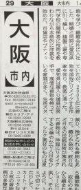 大阪 題字